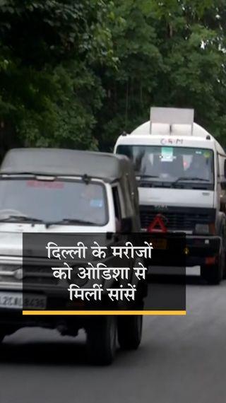 ओडिशा से दिल्ली को ऑक्सीजन की आपात सप्लाई शुरू, मुख्यमंत्री पटनायक बोले- काश ये बैठक PM और जल्दी लेते तो इतनी जानें न जातीं - देश - Dainik Bhaskar