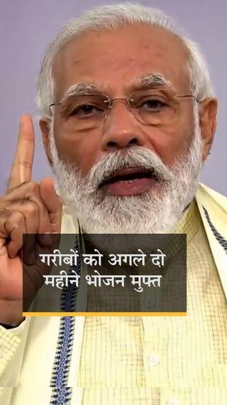 80 करोड़ लोगों को अगले दो महीने 5 किलो अनाज मुफ्त मिलेगा, गरीब कल्याण योजना के तहत बंटेगा गेहूं-चावल - बिजनेस - Dainik Bhaskar