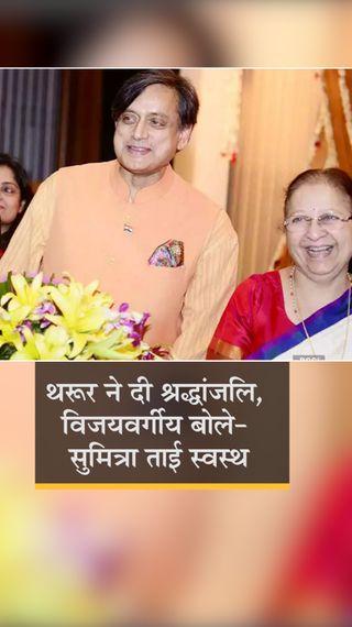 थरूर ने सुमित्रा महाजन को श्रद्धांजलि दी, कैलाश विजयवर्गीय बोले- ताई एकदम स्वस्थ हैं - देश - Dainik Bhaskar