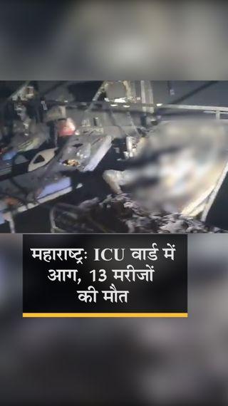 विरार के कोविड सेंटर में आग लगी, ICU में भर्ती 15 में से 13 मरीजों की मौत; अस्पताल में 90 मरीजों का इलाज चल रहा था - देश - Dainik Bhaskar