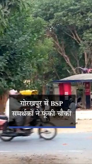 गोरखपुर में BSP समर्थकों ने पुलिस चौकी और गाड़ियां जलाईं, पंचायत चुनाव में गलत उम्मीदवार को सर्टिफिकेट देने का आरोप - उत्तरप्रदेश - Dainik Bhaskar