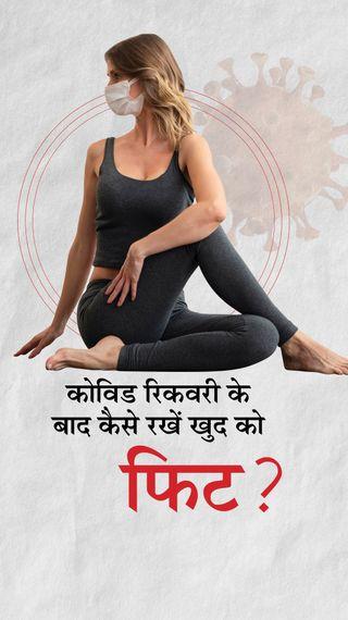 कोरोना से पूरी रिकवरी के लिए 3-4 लीटर पानी पीना और मौसमी फल खाना जरूरी, शक्कर से हो जाएं कोसों दूर - ज़रुरत की खबर - Dainik Bhaskar