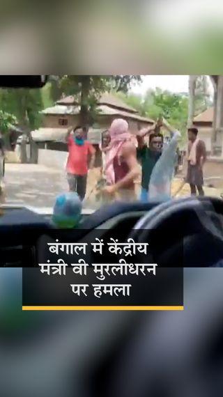केंद्रीय मंत्री मुरलीधरन की कार पर भीड़ का लाठी-डंडों से हमला, मंत्री बोले- ये तृणमूल के गुंडे थे - देश - Dainik Bhaskar