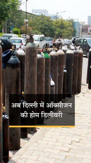 होम आइसोलेशन में ऑक्सीजन की जरूरत हो, तो ऑनलाइन आवेदन कर सकते हैं; यह सिस्टम आज से शुरू - देश - Dainik Bhaskar