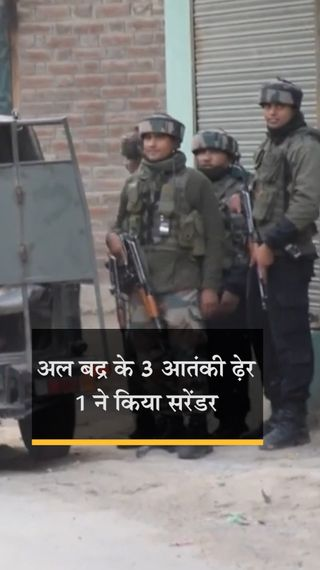 शोपियां में सुरक्षा बलों ने अल-बद्र के 3 आतंकियों को मार गिराया; एक दहशतगर्द ने सरेंडर किया - देश - Dainik Bhaskar