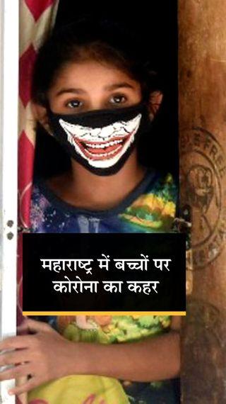 महाराष्ट्र में 1 लाख 47 हजार बच्चे कोरोना पॉजिटिव हुए, सबसे ज्यादा 75 हजार बच्चे सिर्फ 2 महीने में संक्रमित हुए - महाराष्ट्र - Dainik Bhaskar