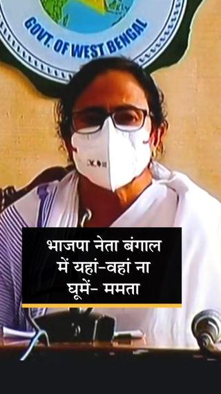 केंद्र के मंत्री ही राज्य में हिंसा भड़का रहे, उनके बार-बार यहां आने से कोरोना भी बढ़ गया - देश - Dainik Bhaskar