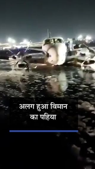टेक ऑफ के दौरान नागपुर से हैदराबाद जा रही एयर एंबुलेंस का पहिया निकला, मुंबई में सुरक्षित उतारा गया - देश - Dainik Bhaskar
