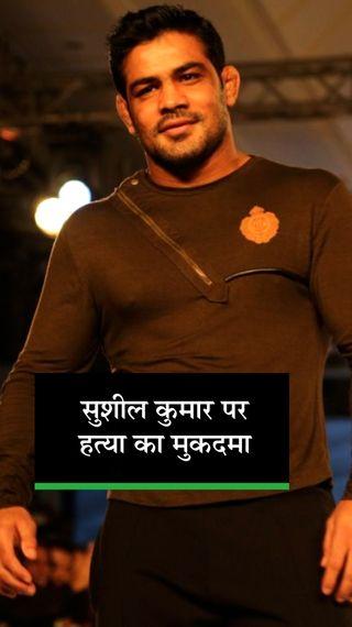 ओलिंपिक मेडलिस्ट पहलवान के खिलाफ केस दर्ज, कई जगह छापेमारी; पूर्व जूनियर नेशनल चैम्पियन की हत्या में शामिल होने का आरोप - स्पोर्ट्स - Dainik Bhaskar