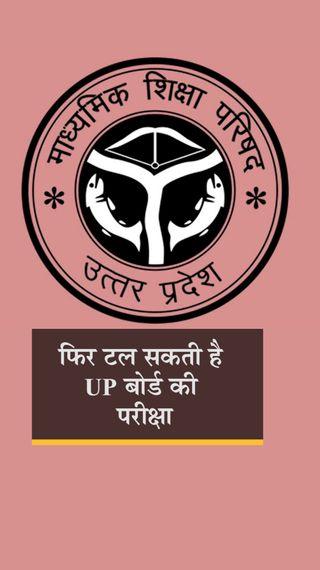 शिक्षा मंत्री समेत बोर्ड के कई अफसर कोरोना संक्रमित; 10वीं के एग्जाम रद्द हो सकते हैं, 12वीं के जून में कराने की तैयारी - उत्तरप्रदेश - Dainik Bhaskar