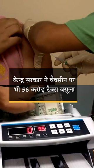 राजस्थान सरकार का आरोप- 3.75 करोड़ वैक्सीन की पहली खेप पर केंद्र ने 56 करोड़ रुपए टैक्स वसूला, इतने में आ जाती 18 लाख डोज - जयपुर - Dainik Bhaskar
