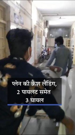 गुजरात से रेमडेसिविर ला रहा विमान ग्वालियर में रनवे पर फिसला, 2 पायलट समेत 3 घायल - ग्वालियर - Dainik Bhaskar