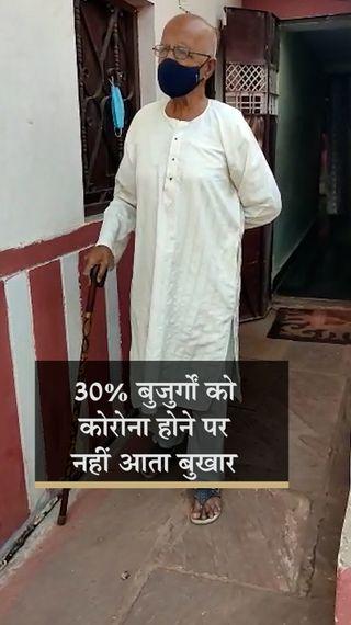 कोरोना होने पर भी 30% बुजुर्गों को नहीं आता बुखार, ऑक्सीमीटर से करें शुरुआती पहचान, मगर उसमें भी सावधानी बेहद जरूरी - ज़रुरत की खबर - Dainik Bhaskar