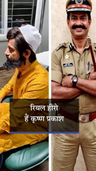 कामकाज का जायजा लेने मुस्लिम युवक का हुलिया बनाकर थाने पहुंचे, कहा- कुछ गुंडों ने हमारी बेगम से छेड़खानी की है - महाराष्ट्र - Dainik Bhaskar