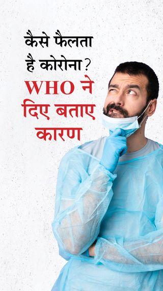 आखिर WHO ने माना, कोरोना हवा से फैल सकता है; अपडेट गाइडलाइन में लिखा-एयरोसोल के जरिए दूर तक जा सकते हैं वायरस - ज़रुरत की खबर - Dainik Bhaskar