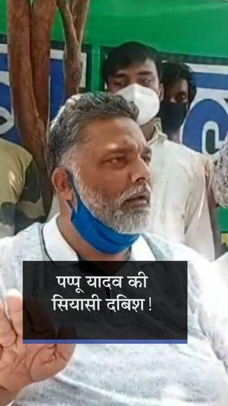 सांसद राजीव प्रताप रूडी बोले- ड्राइवर काम छोड़कर चले गए; पप्पू यादव इन्हें चलाने 40 ड्राइवर लेकर आए - बिहार - Dainik Bhaskar