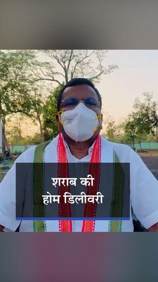 ऐप से बुकिंग पर घर पहुंचेगी शराब, मंत्री लखमा बोले- जहरीली शराब से लोगों की मौत रोकने योजना बनाई - रायपुर - Dainik Bhaskar
