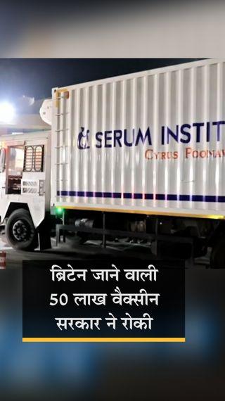 यूके भेजने के लिए रखे गए कोवीशील्ड के 50 लाख टीके अब देश में 18+ उम्र के लोगों को लगाए जाएंगे - देश - Dainik Bhaskar