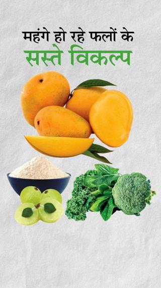 कोरोना के साथ नींबू, संतरा, सेब समेत चुनिंदा फल-सब्जियों के दाम 2 से 4 गुना उछले; एक्सपर्ट बता रहे आपके बजट में हेल्दी फूड का ऑप्शन - बिजनेस - Dainik Bhaskar