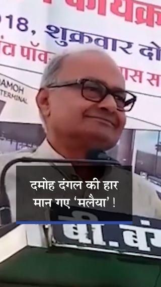 दमोह की हार पर जयंत मलैया बोले- केंद्रीय मंत्री प्रह्लाद पटेल से लेकर प्रत्याशी अपना वार्ड भी हारे; ठीकरा मुझ पर फोड़ा... शिवराजजी तो जिम्मेदारी लेंगे नहीं - मध्य प्रदेश - Dainik Bhaskar