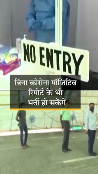 संदिग्ध मरीज भी कोविड सेंटर में भर्ती हो सकेंगे, पॉजिटिव रिपोर्ट दिखाना जरूरी नहीं - देश - Dainik Bhaskar