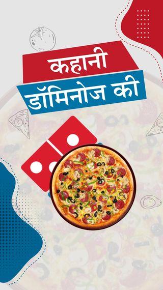 '30 मिनट में डिलीवरी नहीं तो फ्री' वाली स्ट्रैटजी से 78% मार्केट पर कब्जा; पिज्जा हट, पापा जोन्स जैसे ब्रांड्स पड़े फीके - DB ओरिजिनल - Dainik Bhaskar