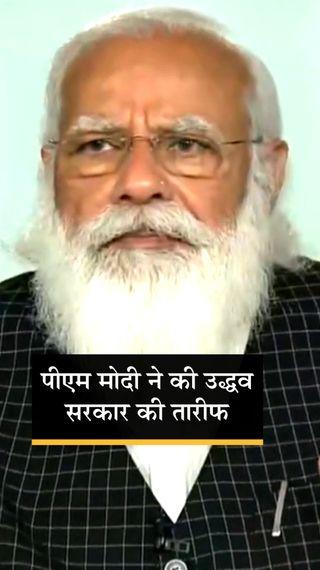 कोरोना संकट पर पीएम मोदी की मुख्यमंत्रियों से बातचीत, कहा- दूसरी लहर से सही ढंग से लड़ रहा है महाराष्ट्र - महाराष्ट्र - Dainik Bhaskar