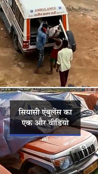 भाजपा सांसद राजीव प्रताप रूडी का नाम लिखी एंबुलेंस मरीज नहीं, रेत ढो रही; पप्पू यादव ने जारी किया वीडियो - बिहार - Dainik Bhaskar