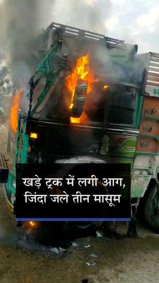खड़े ट्रक के अंदर खेल रहे थे 4 बच्चे, शॉर्ट सर्किट से आग लगी; तीन की मौत, एक की हालत गंभीर - अलवर - Dainik Bhaskar