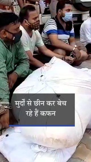 चिताओं से उतरे कफन पर नया स्टीकर लगाकर बेचने वाला गैंग पकड़ा गया, श्मशान में रखे थे दिहाड़ी मजदूर - उत्तरप्रदेश - Dainik Bhaskar