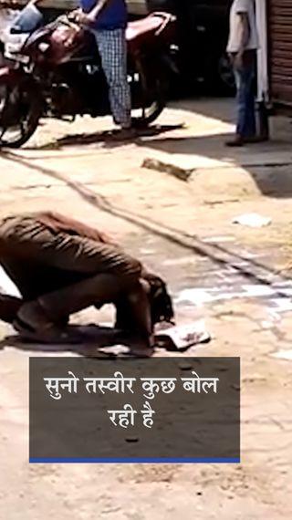 कानपुर में भूख मिटाने के लिए युवक सड़क पर फैला दूध पी गया, लोगों ने खाने का सामान दिया - उत्तरप्रदेश - Dainik Bhaskar