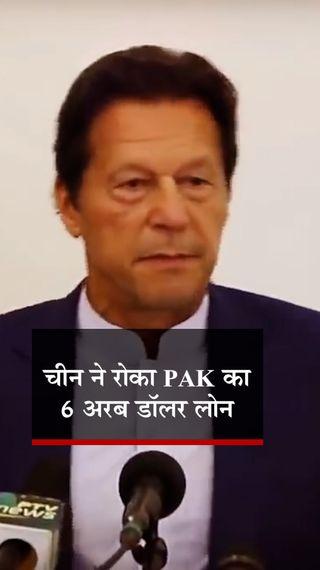 पाकिस्तान को 6 अरब डॉलर का लोन देने में आनाकानी कर रहा है चीन, उसे इस कर्ज के डूबने की आशंका - विदेश - Dainik Bhaskar