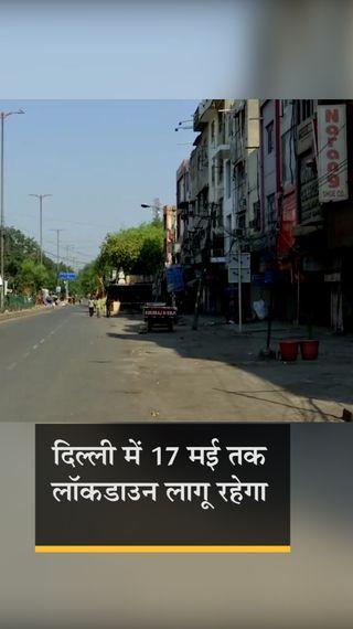 दिल्ली में 17 मई तक लॉकडाउन लागू रहेगा, इस बार मेट्रो भी बंद; केजरीवाल बोले- जान है तो जहान है - देश - Dainik Bhaskar
