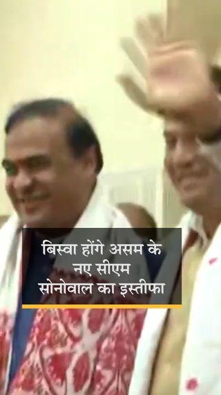 हिमंत बिस्वा विधायक दल के नेता चुने गए; 6 साल पहले कांग्रेस छोड़ बीजेपी में आए थे, नॉर्थ-ईस्ट में उनका काफी प्रभाव है - देश - Dainik Bhaskar
