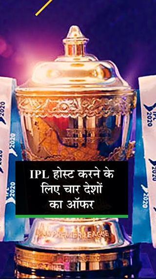 इंग्लैंड समेत 4 देशों से मेजबानी का ऑफर; पिछला सीजन होस्ट करने के लिए BCCI ने UAE को 98.5 करोड़ रु. दिए थे - IPL 2021 - Dainik Bhaskar