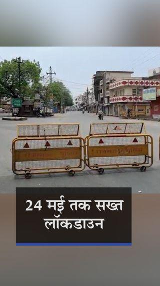 पहली बार नए केसों से ज्यादा रिकवरी हुई पर सख्ती जारी; पब्लिक-प्राइवेट ट्रांसपोर्ट बंद, बेवजह निकले तो क्वारैंटाइन - जयपुर - Dainik Bhaskar