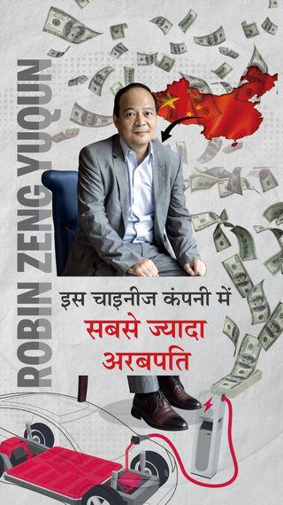 दुनिया के सबसे ज्यादा अरबपति चीन की इस कंपनी में काम करते हैं; फेसबुक-गूगल के पास भी नहीं हैं इतने रईस कर्मचारी - DB ओरिजिनल - Dainik Bhaskar