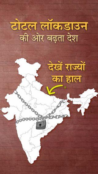 दिल्ली, UP और हरियाणा में लॉकडाउन बढ़ा; तमिलनाडु, राजस्थान, मिजोरम में आज से शुरुआत - देश - Dainik Bhaskar