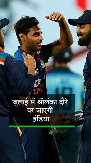 श्रीलंका में 5 टी-20 और 3 मैच की वनडे सीरीज खेलेगी टीम इंडिया, गांगुली बोले- टीम में इंग्लैंड टूर का कोई प्लेयर नहीं होगा - क्रिकेट - Dainik Bhaskar