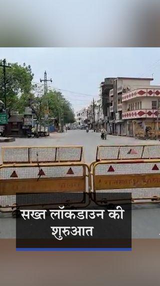 आज से बेवजह बाहर निकले तो सीधे क्वारैंटाइन; घर में शादी कर सकेंगे, लेकिन बैंड-बाजा-बारात पर रोक - जयपुर - Dainik Bhaskar