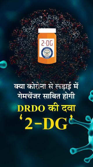 वायरस की एनर्जी काट देती है DRDO की दवा, 2-3 दिन पहले ठीक हो जाएंगे; तीसरे दिन ऑक्सीजन से छुटकारा - ज़रुरत की खबर - Dainik Bhaskar