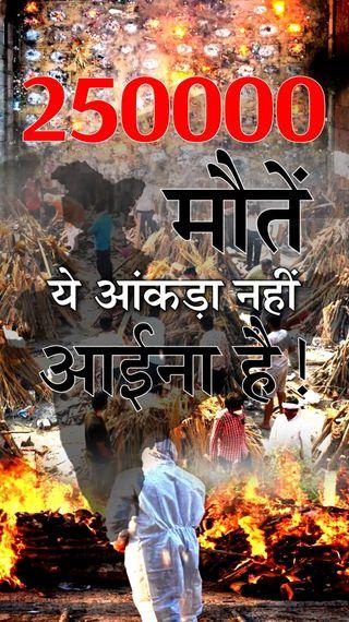 सिर्फ 13 दिन में मौतों की संख्या पहुंची 2 लाख से 2.5 लाख; शुरुआती 50 हजार मौतों का आंकड़ा छूने में लगे थे 156 दिन, महाराष्ट्र में सबसे तेजी से गईं जानें - DB ओरिजिनल - Dainik Bhaskar