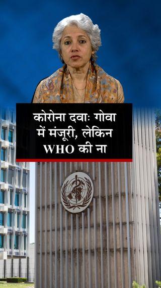 WHO कोविड के इलाज में आइवरमेक्टीन के इस्तेमाल के खिलाफ, गोवा में एक दिन पहले ही इसे मंजूरी मिली - देश - Dainik Bhaskar