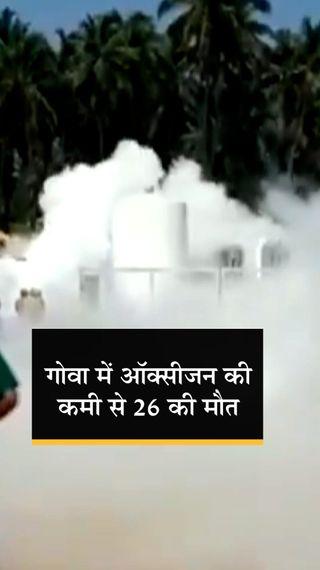 CM का दावा- ऑक्सीजन से नहीं गई जान; हेल्थ मिनिस्टर बोले- हाईकोर्ट जांच करे ताकि असलियत सामने आए - देश - Dainik Bhaskar