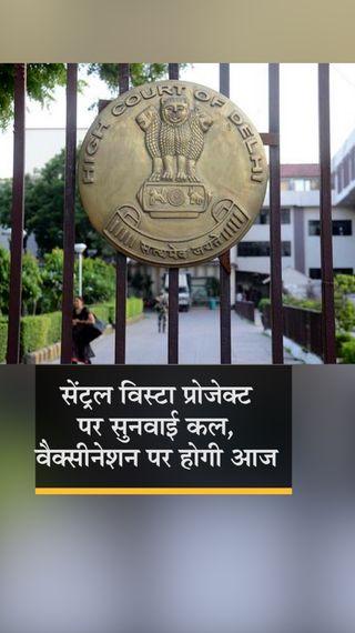 दिल्ली HC से कहा- मजदूर कर्फ्यू लागू होने के पहले से काम कर रहे, सबका इंश्योरेंस है और वहां कोविड फैसिलिटी भी है - देश - Dainik Bhaskar