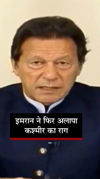 इमरान खान ने भारत से बातचीत के लिए फिर रखी कश्मीर में धारा 370 लागू करने की शर्त; कहा- सऊदी-UAE ने हमें दिवालिया होने से बचाया - विदेश - Dainik Bhaskar