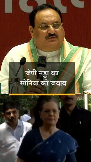 नड्डा बोले- कांग्रेस की करनी से दुखी हूं, हैरान नहीं; देश महामारी से लड़ रहा और ये भ्रम फैला रहे - देश - Dainik Bhaskar