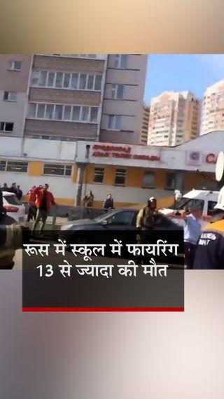अंधाधुंध फायरिंग में 8 बच्चों समेत 13 लोगों की मौत; कई को बंधक बनाया, सुरक्षाबलों ने दो हमलावरों को ढेर किया - विदेश - Dainik Bhaskar