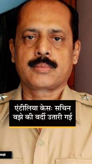 जेल में बंद मुंबई पुलिस का API सचिन वझे सेवा से बर्खास्त, मनसुख हिरेन की हत्या का भी आरोप - महाराष्ट्र - Dainik Bhaskar