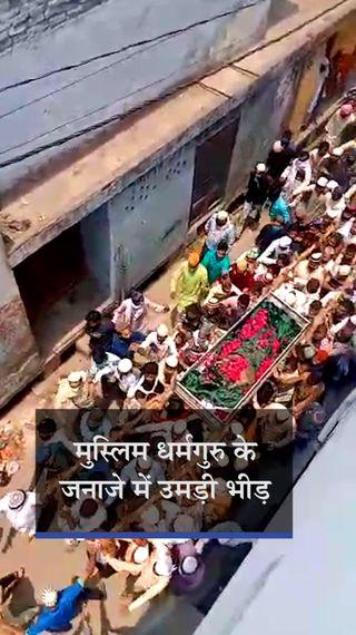 बदायूं में मुस्लिम धर्मगुरु के जनाजे में उमड़े 20 हजार मुरीद, फजीहत हुई तब पुलिस ने FIR दर्ज की - उत्तरप्रदेश - Dainik Bhaskar